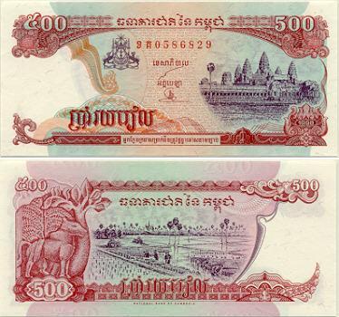 Kambodscha Geld: Riel Geldschein