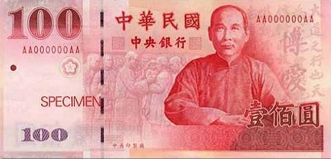 Taiwan Geld, Taiwan Dollar Banknote