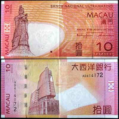 Macau Geld, Pataca, MOP