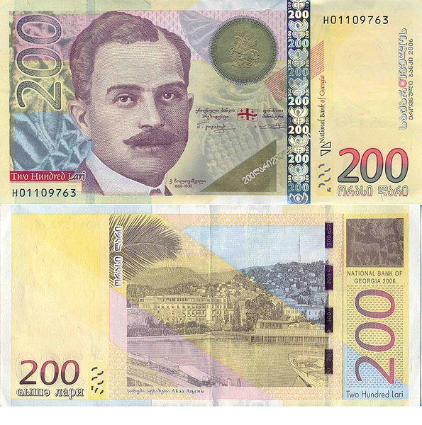 Georgien Geld Lari Banknote