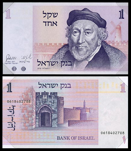 israel Geld Schekel Banknote