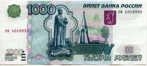 Russland Geld: Rubel Banknote.